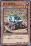 【(10/1(月)10時迄)総決算セール!店内全品10%OFF!】惑星探査車