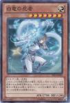 白竜の忍者