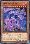 炎神機−紫龍