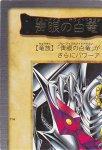 【バンダイ版遊戯王】青眼の白竜3体連結【左上】