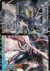 《DM》竜骨なる者ザビ・リゲル/死海竜ガロウズ・デビル・ドラゴン