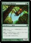 《MTG》命取りの出家蜘蛛