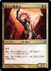 《MTG》真火の聖騎士