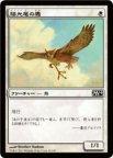 《MTG》陽光尾の鷹