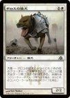 《MTG》ボロスの猛犬