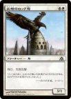 《MTG》尖塔のロック鳥