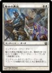 《MTG》騎士の勇気