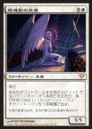 《MTG》鎮魂歌の天使