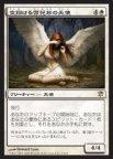 《MTG》空翔ける雪花石の天使