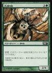 《MTG》大蜘蛛