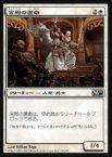 《MTG》宮殿の護衛