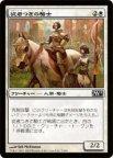 《MTG》従者つきの騎士