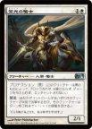 《MTG》栄光の騎士