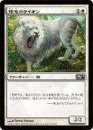 《MTG》銀毛のライオン