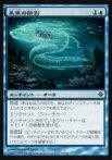 《MTG》長魚の陰影