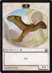 《MTG》鳥トークン