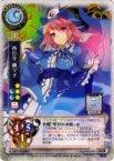 《TH》西行寺 幽々子 【R】(ver8.0)