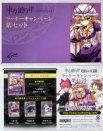 《TH》ラッキーキャンペーン 紫セット