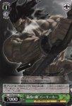 """【(10/1(月)10時迄)総決算セール!店内全品10%OFF!】《WS》""""最凶の敵""""バーサーカー 【R】"""