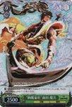 """【(10/1(月)10時迄)総決算セール!店内全品10%OFF!】《WS》""""絢麗豪壮""""前田 慶次 【RRR】"""