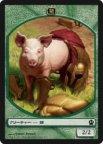 《MTG》猪トークン
