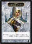 《MTG》紋章太陽の勇者、エルズペス