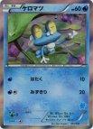 《Pokemon》ケロマツ