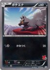 《Pokemon》ポチエナ