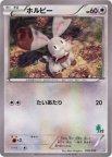 《Pokemon》ホルビー