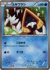 《Pokemon》ユキワラシ