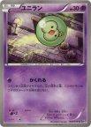 《Pokemon》ユニラン