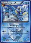 《Pokemon》シャワーズ