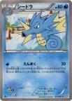 《Pokemon》シードラ