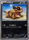《Pokemon》メグロコ