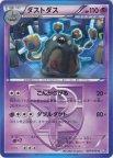 《Pokemon》ダストダス