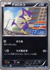 《Pokemon》チョロネコ