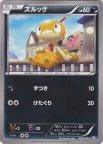 《Pokemon》ズルッグ