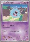 《Pokemon》コロモリ