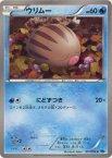 《Pokemon》ウリムー