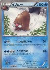 《Pokemon》イノムー