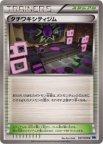 《Pokemon》タチワキシティジム