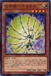 武神器−ヤサカニ