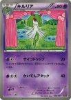 《Pokemon》キルリア