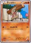 《Pokemon》ドッコラー