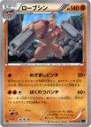 《Pokemon》ローブシン