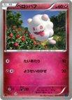 《Pokemon》ペロッパフ