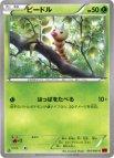 《Pokemon》ビードル