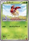 《Pokemon》レディバ
