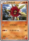 《Pokemon》ソルロック