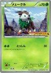 《Pokemon》メェークル